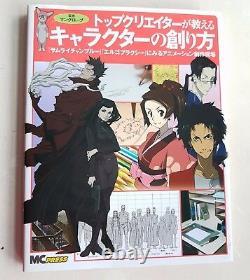 How to Draw Manga Book/ Creator of Samurai Champloo & Ergo Proxy RARE Art Book