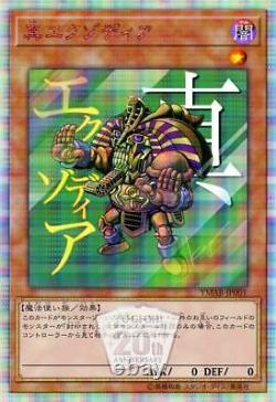 Yu-gi-oh! Ocg 20th Anniversary Monster Art Box Limited Rare True Exodia Card Ensemble